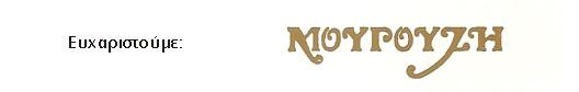 sponsor_Mourouzi