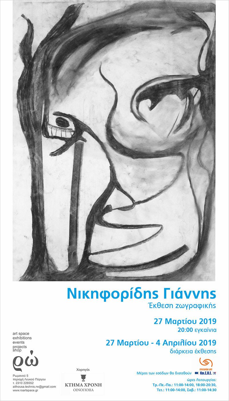 afisa NIKIFORIDHS