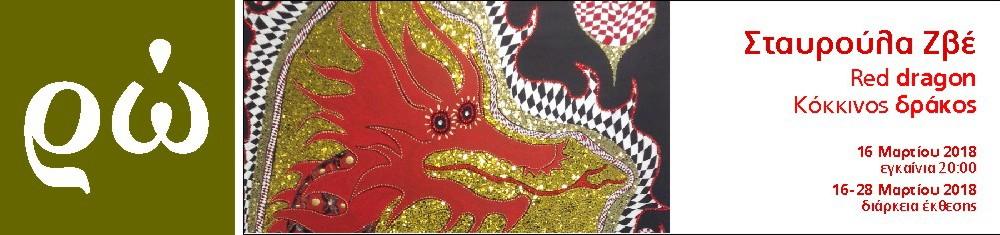 banner_Dragon